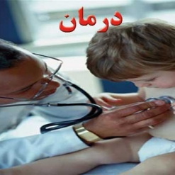 بیمه درمان